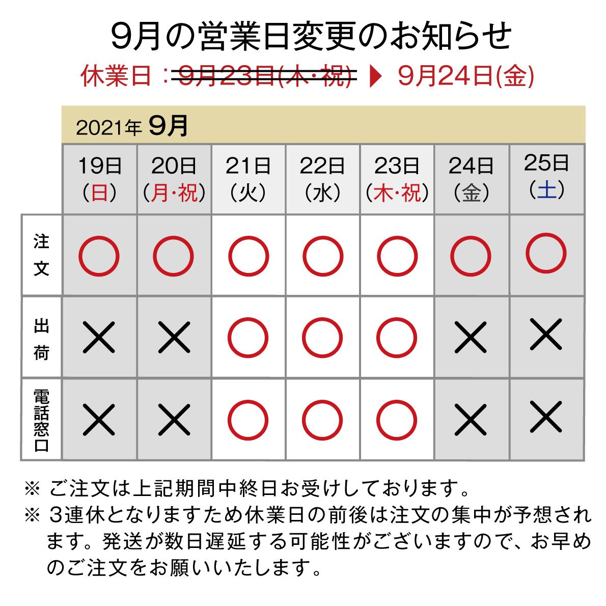 9月23日(木・祝)は営業し9月24日(金)を休業します。
